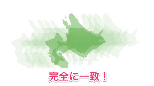 静岡県と北海道、完全に一致!