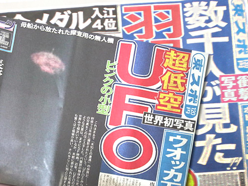 韮山スポーツ新聞