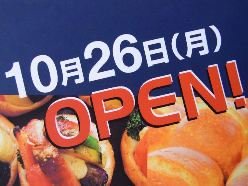 f:id:Boulangerie-Sudo:20091001154134j:image:w500