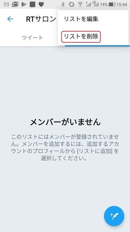 再度「RTサロン」リスト削除の画面