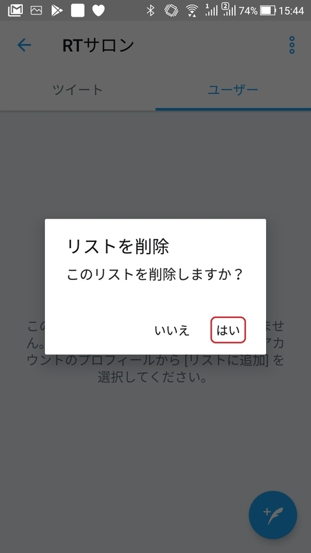 リスト削除実行画面