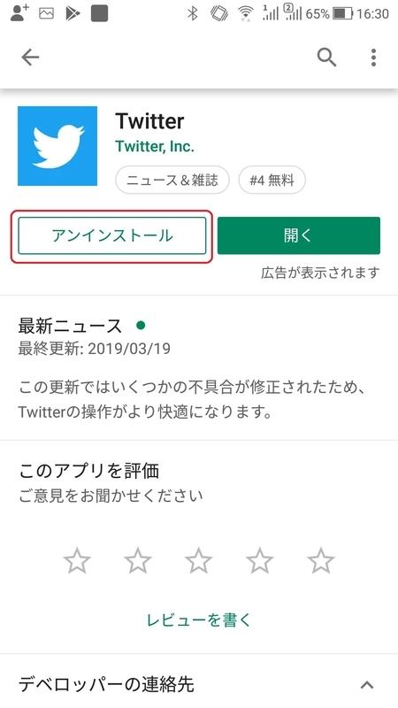 Twitterのアンインストール画面