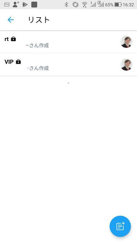 「RTサロン」リスト削除済みTwitterのリスト画面
