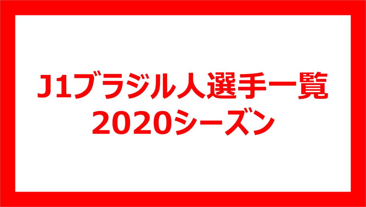 f:id:BraJleague:20200518175346p:plain