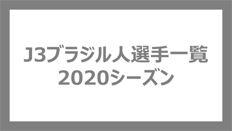 f:id:BraJleague:20200520011650j:plain
