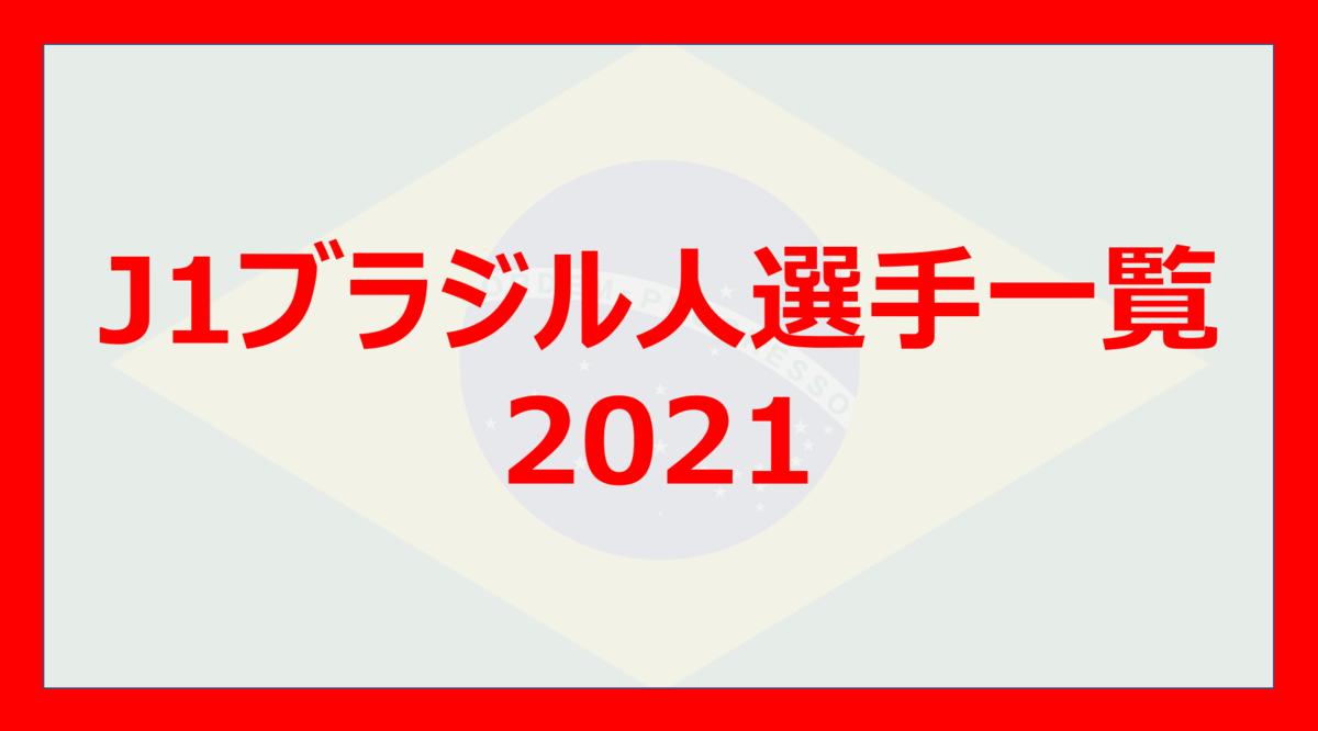 f:id:BraJleague:20210116154357p:plain