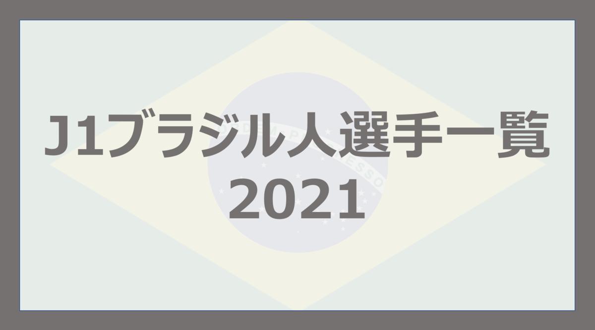f:id:BraJleague:20210223210227p:plain