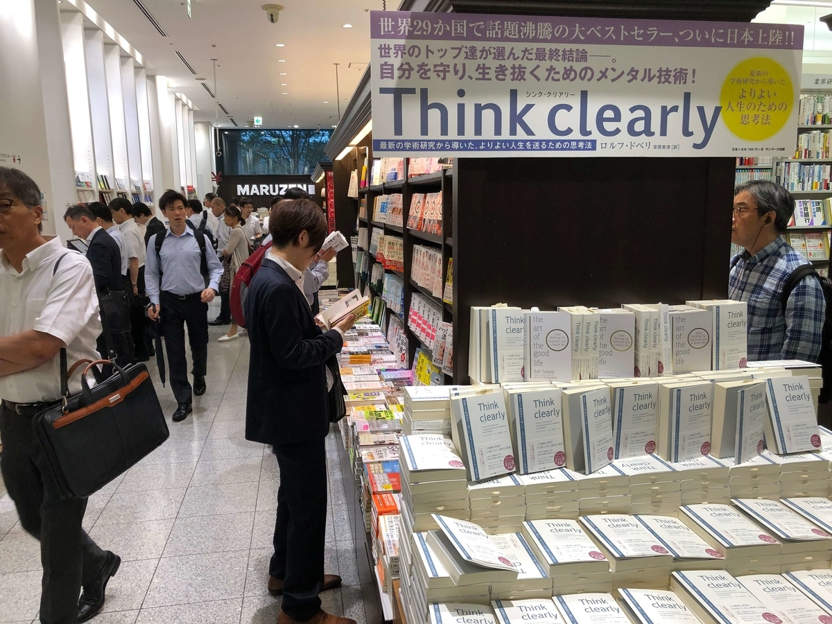 Think clearlyシンククリアリー オアゾ丸善