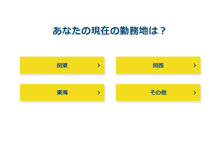 MS-Japan年収診断