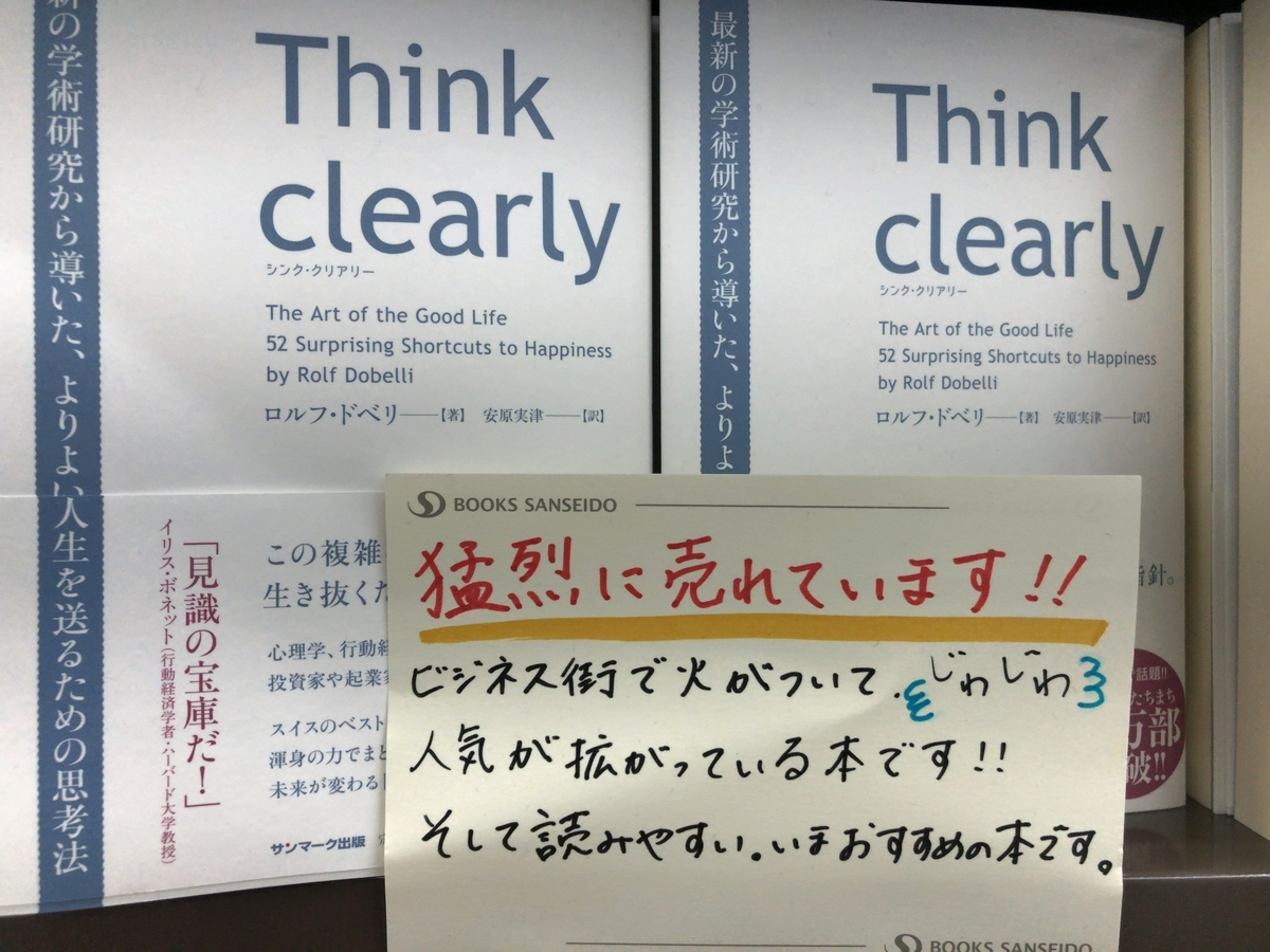 Think clearlyシンククリアリー