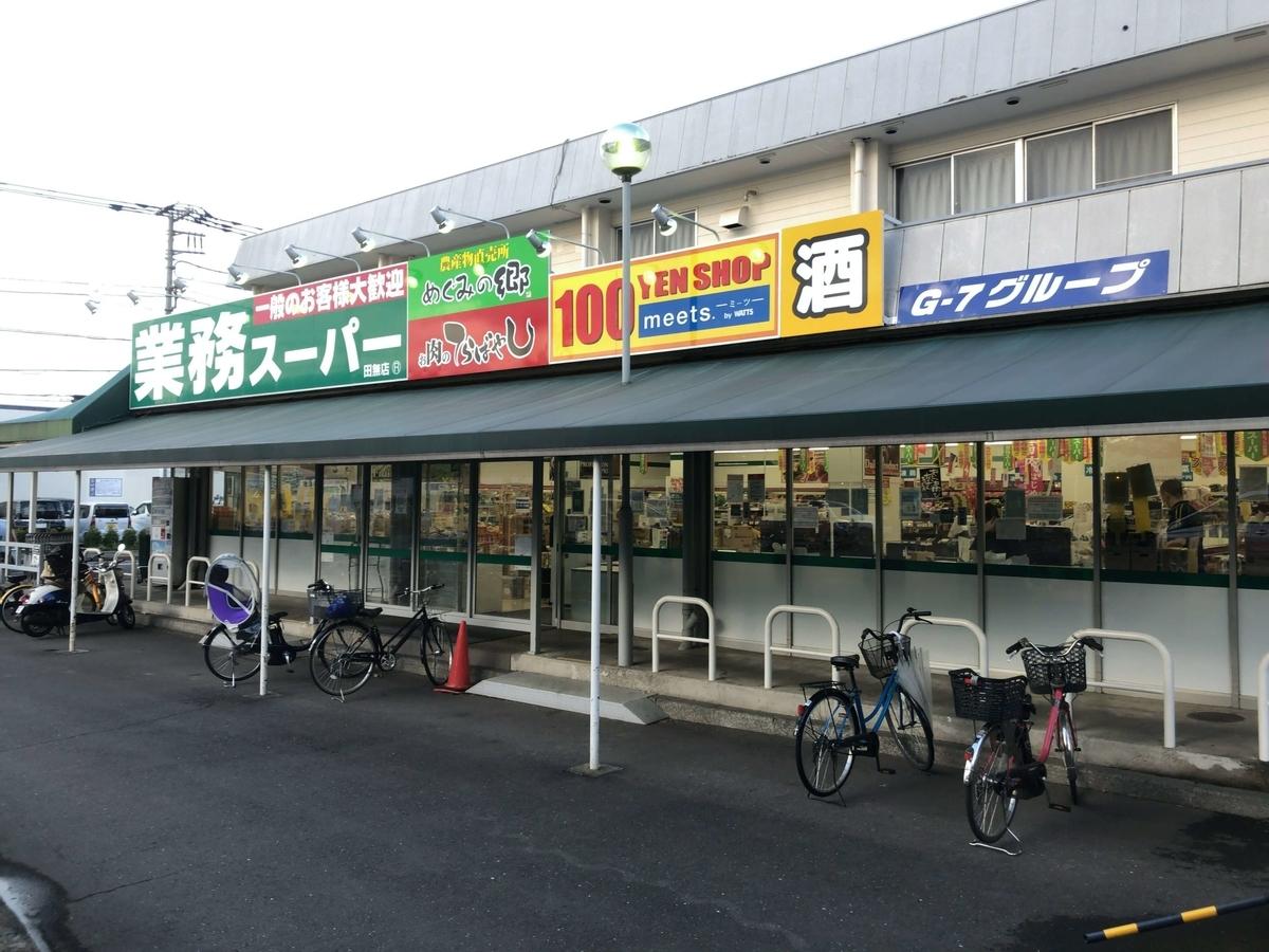 業務スーパー田無店
