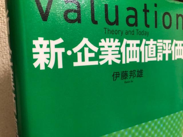 伊藤邦雄『新・企業価値評価』