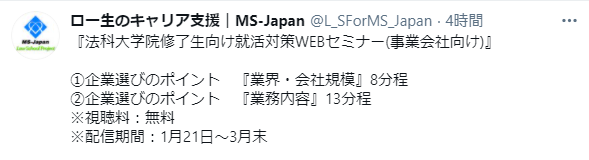 MS-Japan ロースクール