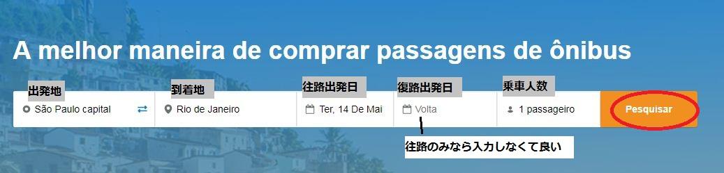 f:id:BrasilxJapao:20190503042535j:plain