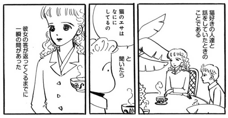 出典:大島弓子(2000)『グーグーだって猫である 第1巻』 , p.103(部分).