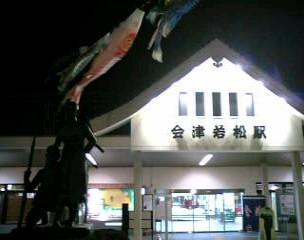 会津ステーション