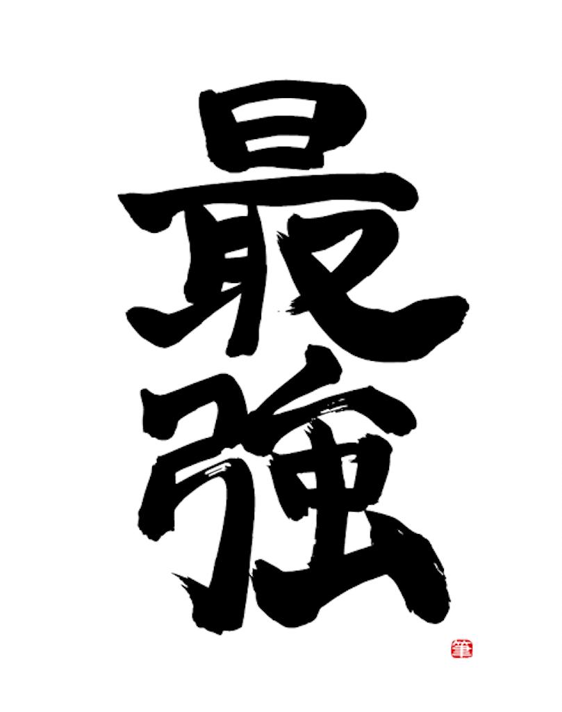 f:id:Bu-ryuri:20200323224200p:image