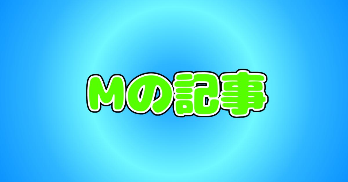 f:id:Bu-ryuri:20200426025907p:plain