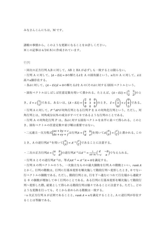 f:id:Bu-ryuri:20210625003101p:plain