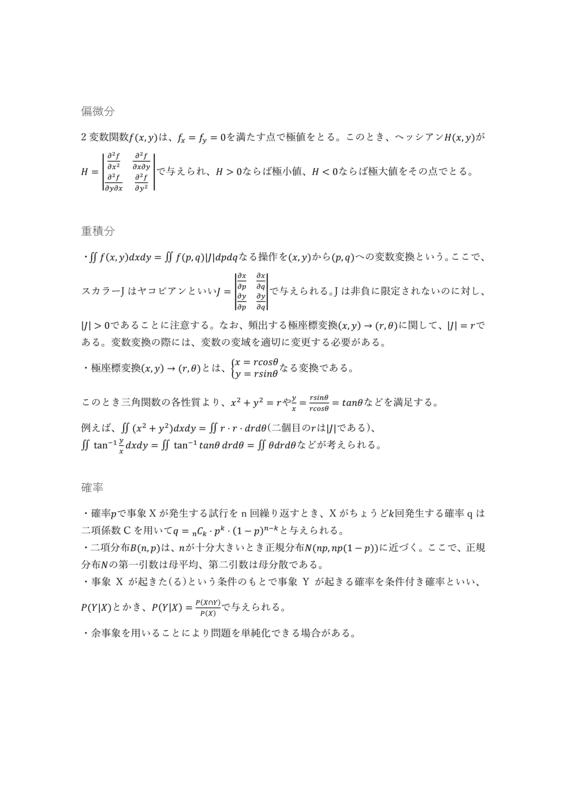f:id:Bu-ryuri:20210625003133p:plain