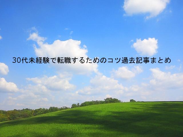 f:id:BunRyu555:20170323095430j:plain