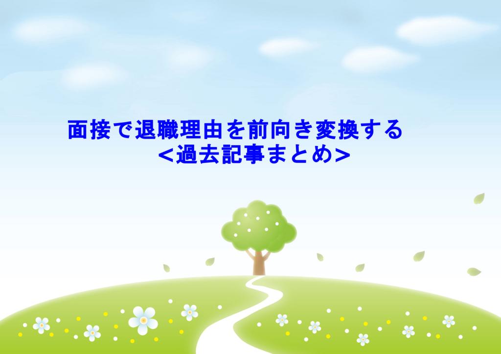 f:id:BunRyu555:20170323162928j:plain