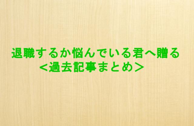 f:id:BunRyu555:20170323163420j:plain