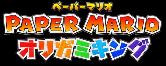 Bgm スーパー ペーパーマリオ