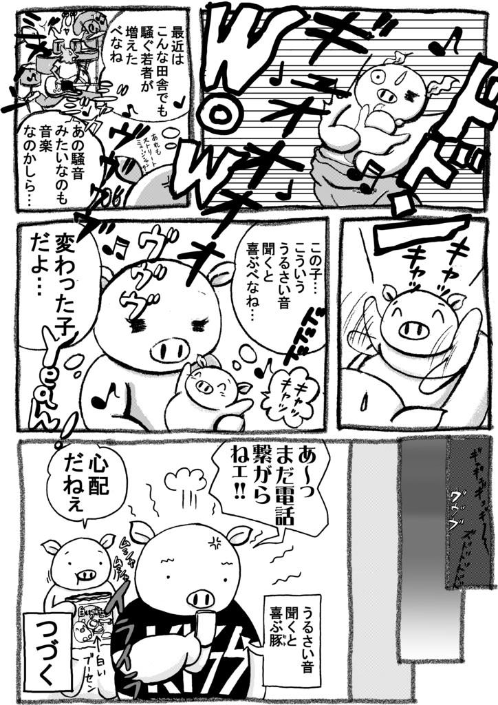 f:id:Butakun:20170504123641j:plain