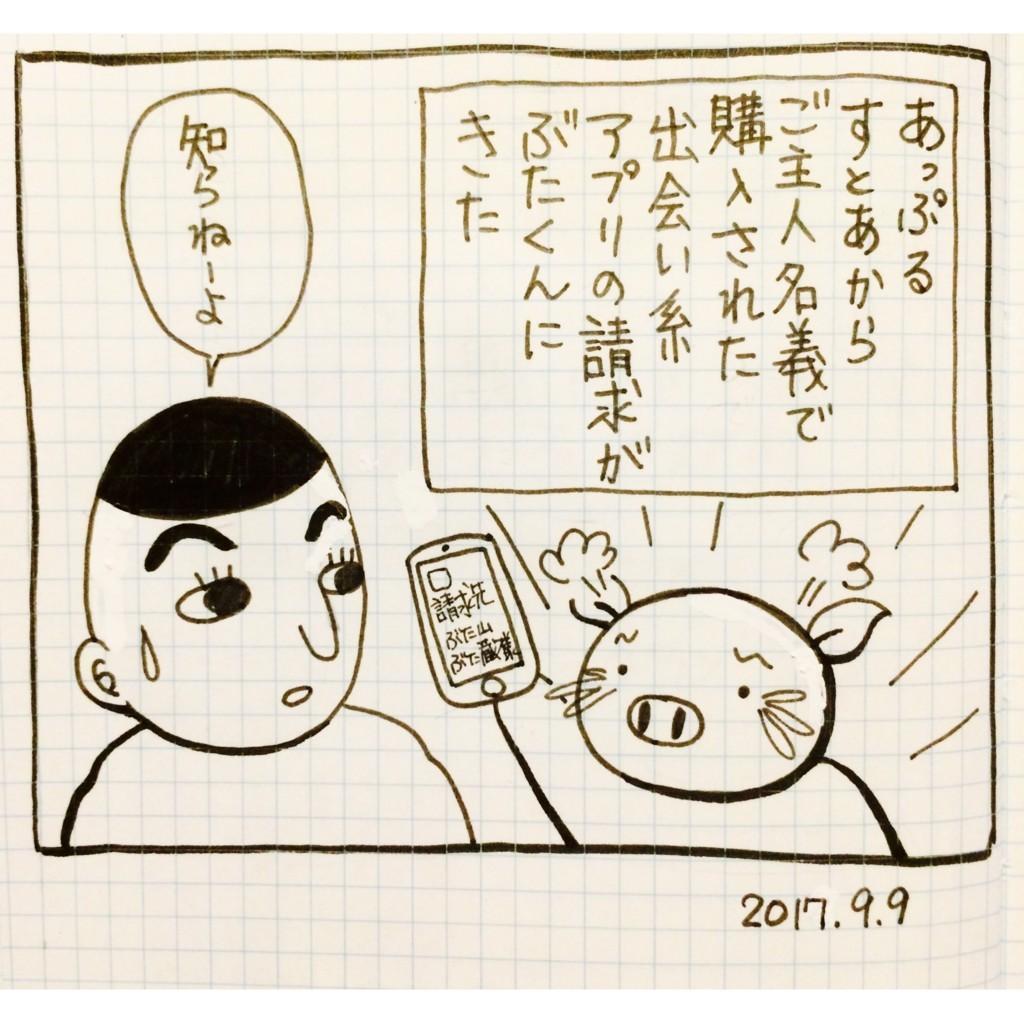 f:id:Butakun:20170909235053j:plain
