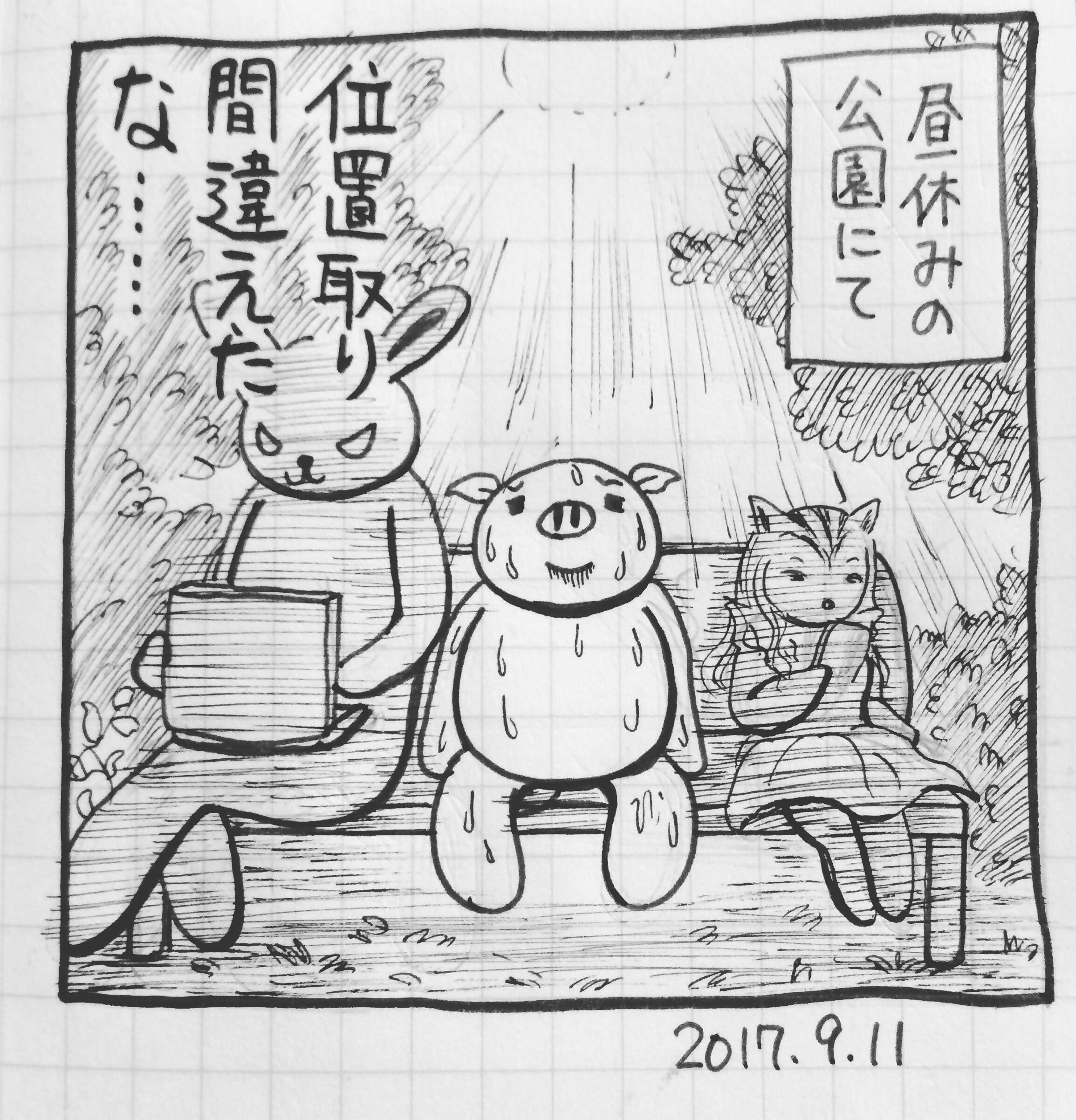 f:id:Butakun:20170912083626j:image