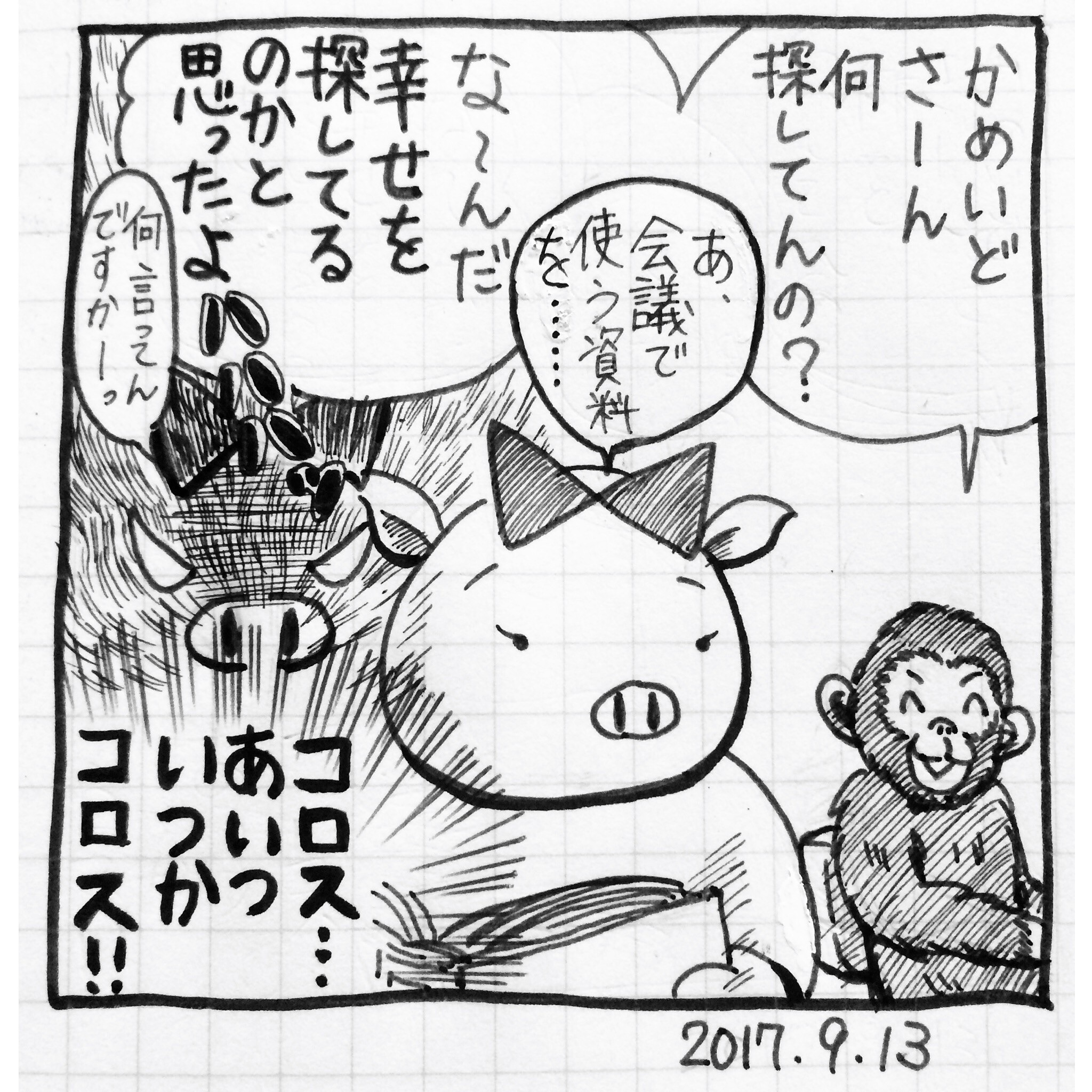 f:id:Butakun:20170914084054j:image