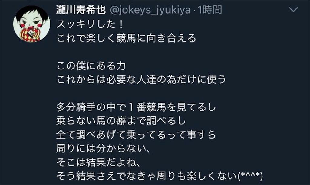 瀧川寿希也