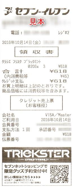 f:id:Byou:20161014214546j:plain