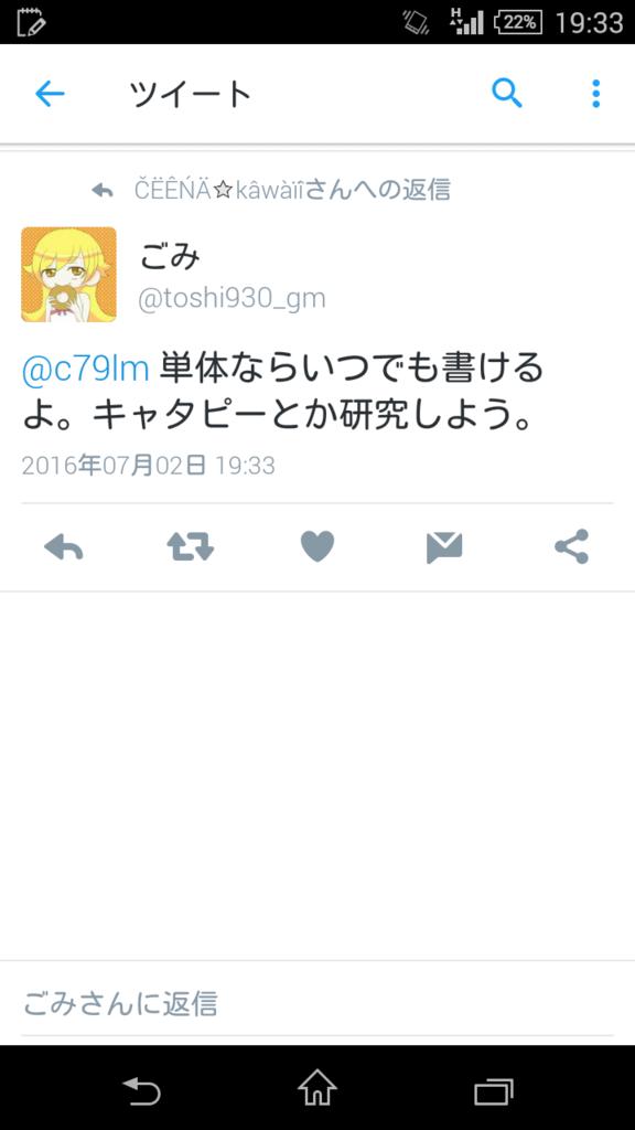 f:id:C79lm:20160702201114p:plain
