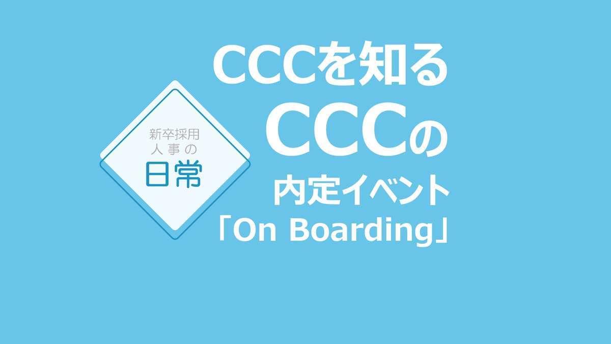 f:id:CCC_RECRUTING:20201109161815j:plain