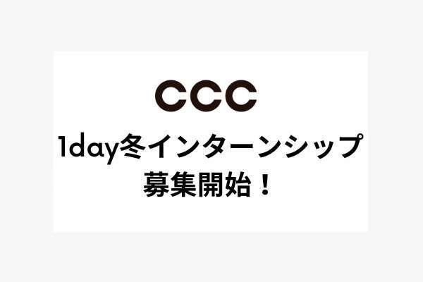 f:id:CCC_RECRUTING:20201119095310j:plain