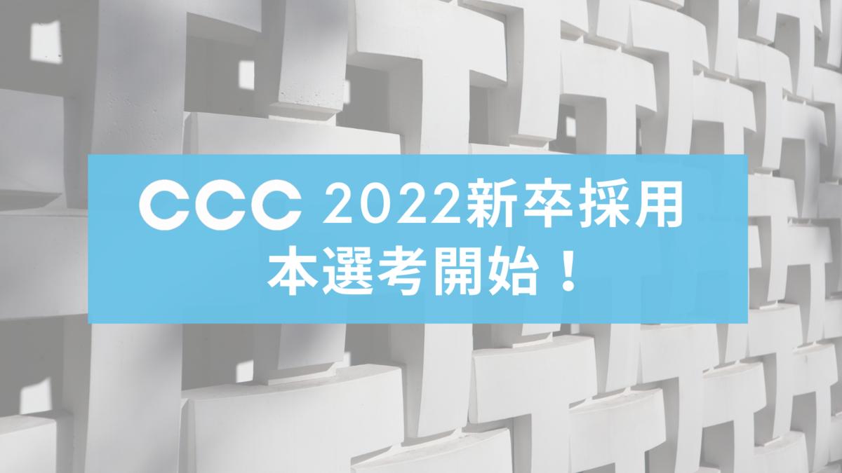 f:id:CCC_RECRUTING:20210224121454p:plain