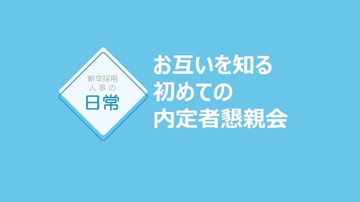 f:id:CCC_RECRUTING:20210526193036j:plain
