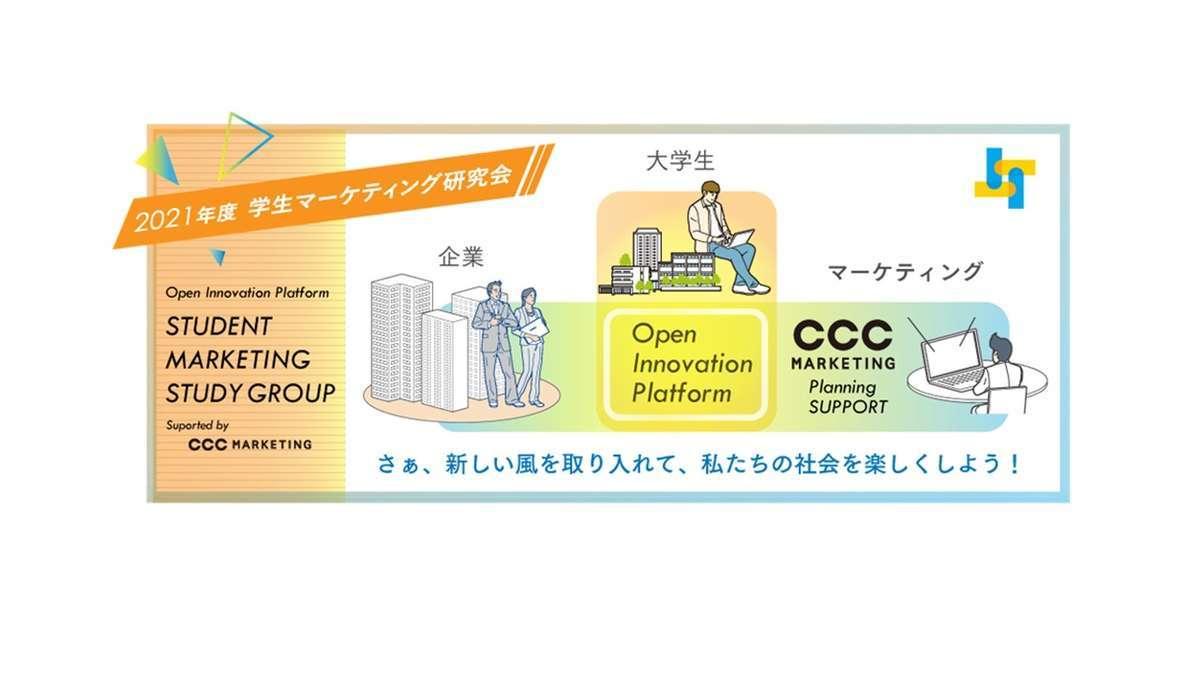 f:id:CCC_RECRUTING:20210910103615j:plain