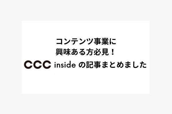 f:id:CCC_RECRUTING:20210929163351j:plain