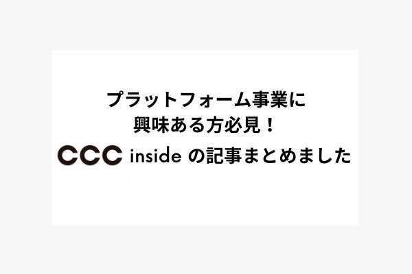 f:id:CCC_RECRUTING:20210929193852j:plain
