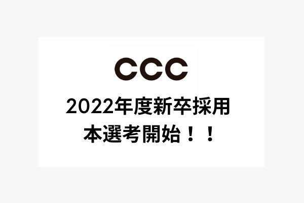 f:id:CCC_RECRUTING:20210929194220j:plain