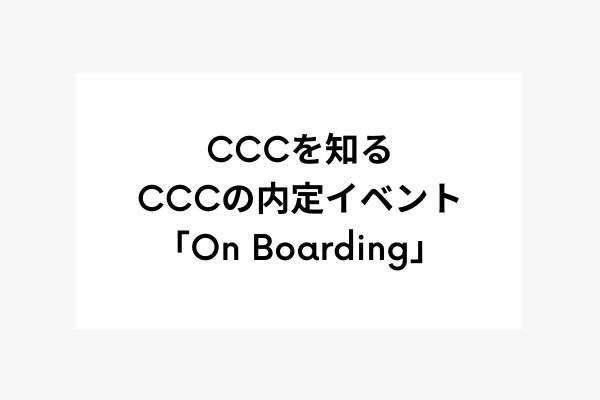 f:id:CCC_RECRUTING:20210929194709j:plain