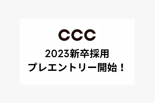 f:id:CCC_RECRUTING:20210929201759p:plain