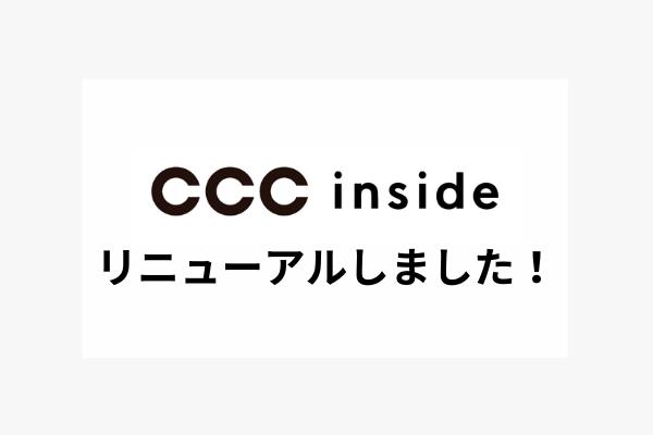 f:id:CCC_RECRUTING:20210930152725p:plain