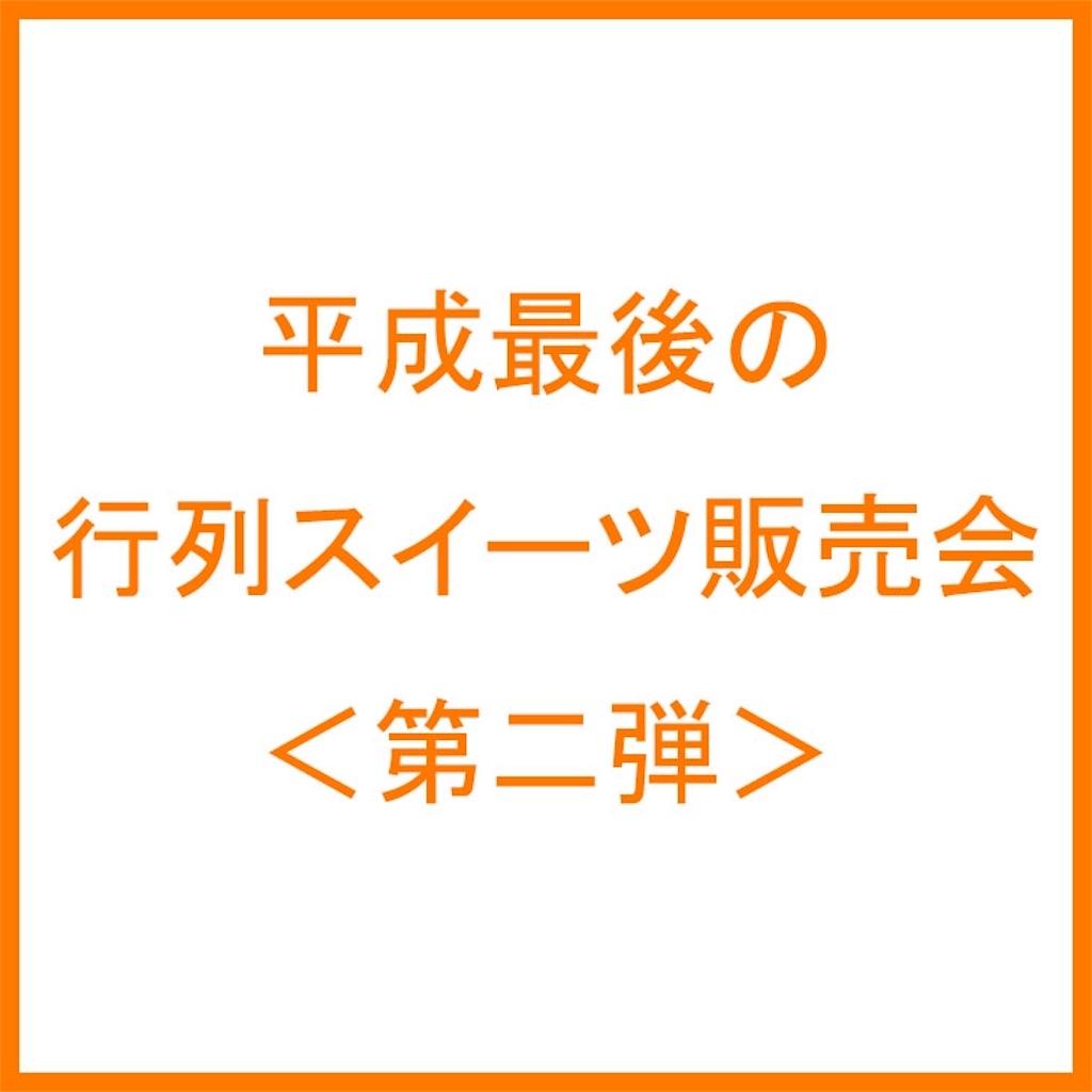 f:id:CHASSESPLEEN:20190427001819j:image