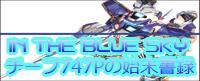 IN THE BLUE SKY | iM@S架空戦記 | チーフ747Pの始末書録