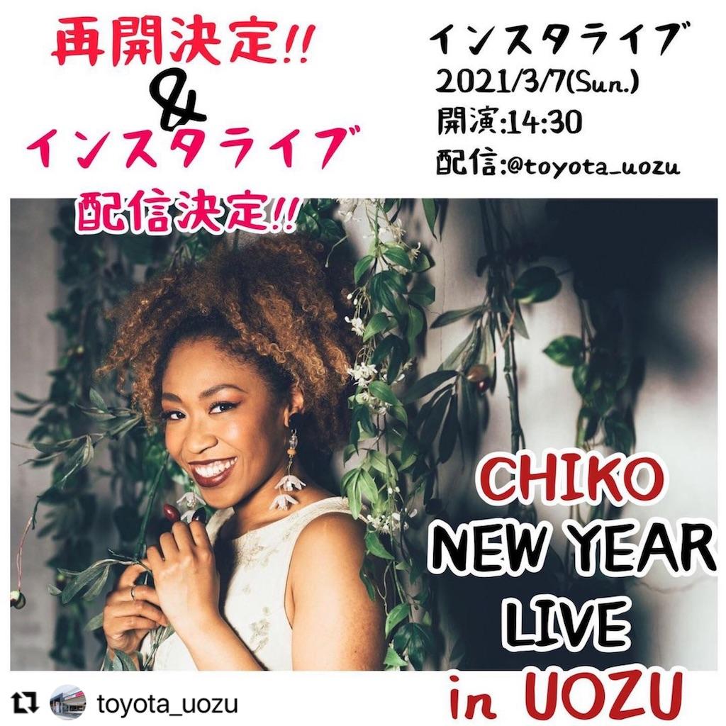 f:id:CHIKO_singer:20210306105118j:image