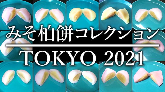 f:id:CHIKUWA_USHI:20210428201846p:plain